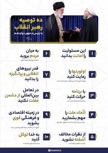 ۱۰ توصیه رهبری به رییسجمهور دوازدهم +اینفوگرافیک
