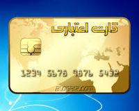 عرضه کارت های اعتباری از مهر ماه