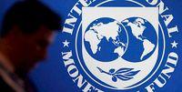 4راهکار صندوق بینالمللی پول برای اقتصاد منطقه آسیا