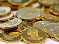 ماجرای خریداری ۳۲ هزار سکه توسط یک خانواده