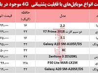 قیمت انواع موبایلهای باپشتیبانی4G در بازار؟ +جدول