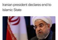 رویترز: رییس جمهور ایران پایان داعش را اعلام کرد +عکس