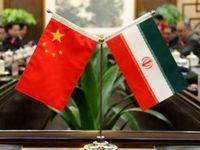 سرمایهگذاری ۲۵ساله چینیها در جنوب ایران/ زیر و بم قرارداد ایران و چین