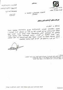 گمرک مجوز خروج خودرو از مناطق آزاد را صادر کرد