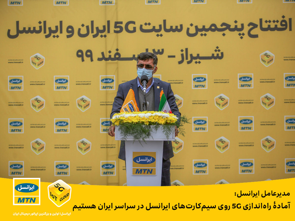 مدیرعامل ایرانسل: آماده راهاندازی ۵G روی سیمکارتهای ایرانسل در سراسر ایران هستیم