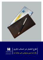 تامین وجه چک با طرح «اعتبار در حساب جاری» بانک صادرات ایران