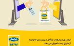 ایرانسل سیمکارت رایگان سرپرستان خانوار را از طریق پست تحویل میدهد