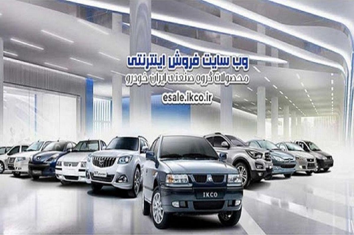 قرعه کشی فروش فوق العاده محصولات ایران خودرو برگزار شد