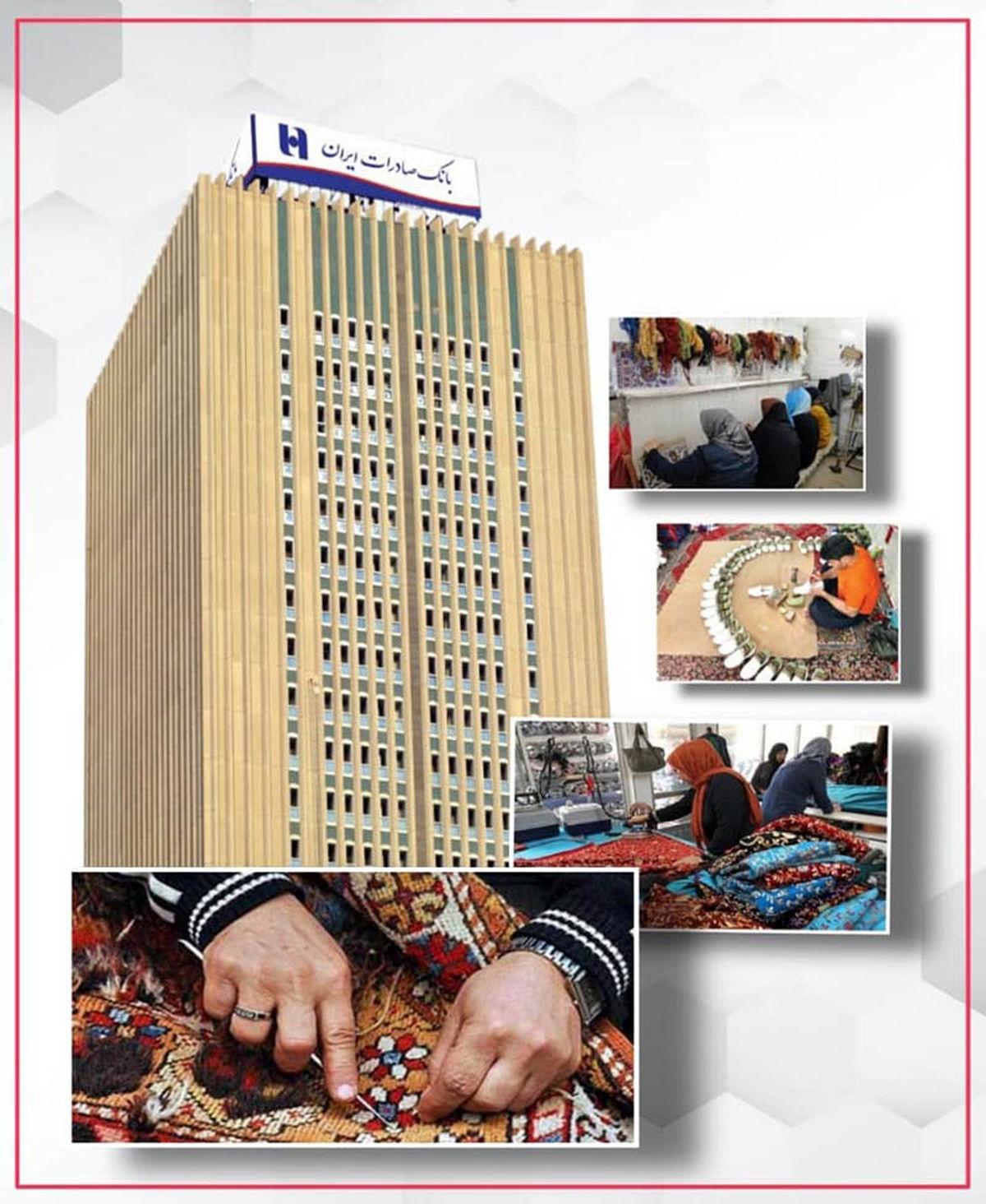 ایجاد هشت هزار شغل خانگی با وام قرضالحسنه بانک صادرات ایران