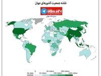نقشه جمعیت کشورهای جهان +اینفوگرافیک