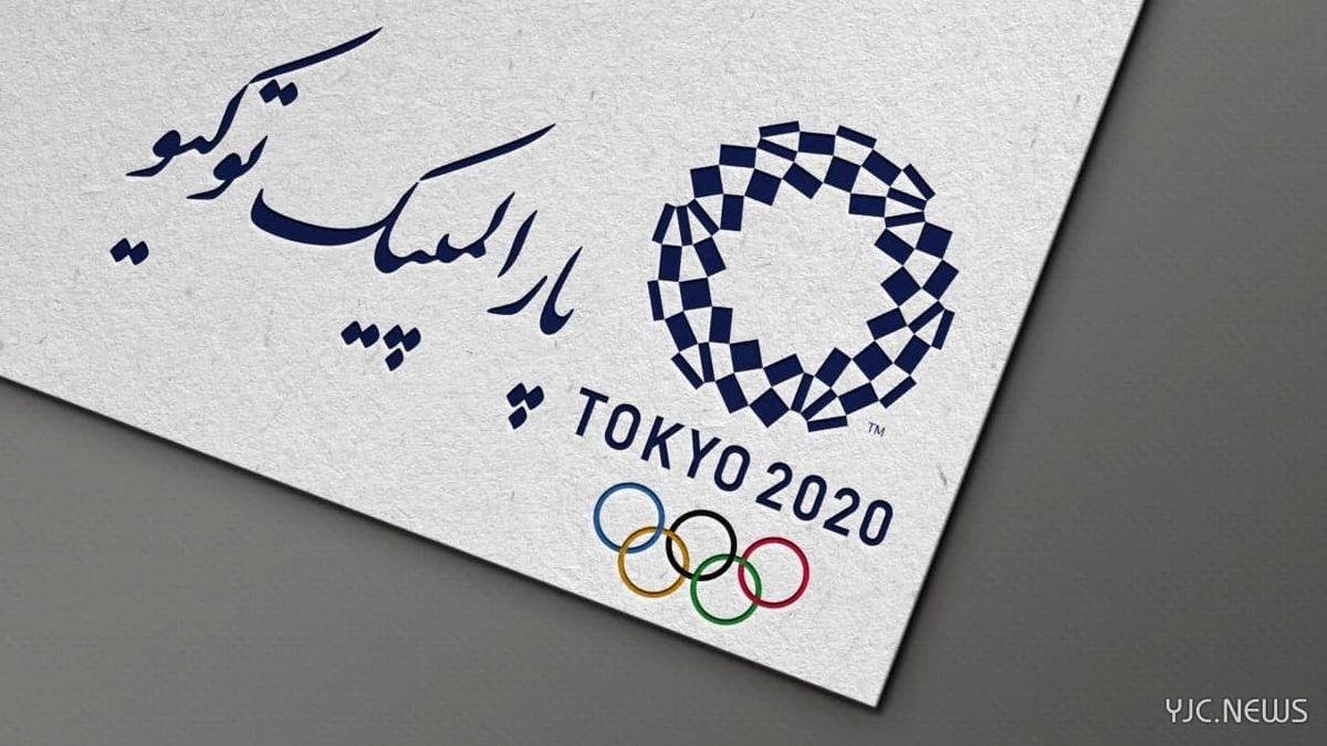 برنامه رقابت های پارالمپیک - روز سوم