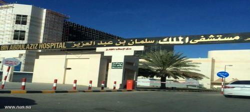 تیراندازی در بیمارستان ملک سلمان در ریاض