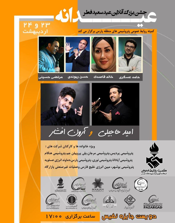 جشن بزرگ آنلاین عیدانه ویژه شرکت های پتروشیمی منطقه پارس
