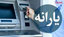 دلیل مخالفت دولت برای تامین یارانه سوم از کارمزد تراکنشها