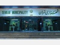 رئیس سازمان بازرسی شهرداری تهران منصوب شد