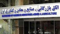 تعیین اعضای جدید هیئت مدیره مرکز داوری اتاق بازرگانی