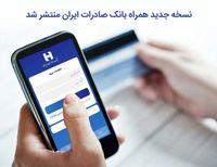 نسخه جدید همراه بانک صادرات ایران منتشر شد