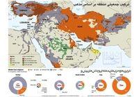 ترکیب مذهبی در ایران و کشورهای منطقه +اینفوگرافیک