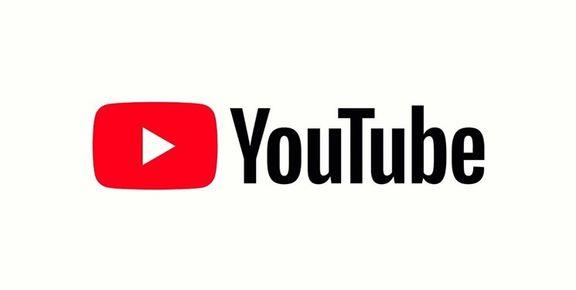 شناسایی ۹۰هزار ویدئوی تروریستی در یوتیوب