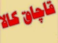 کشف 9هزار حلقه لاستیک قاچاق در جنوب تهران