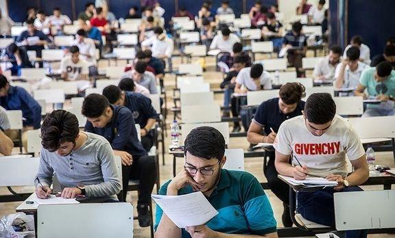 آزمون سراسری امسال تکمیل ظرفیت ندارد