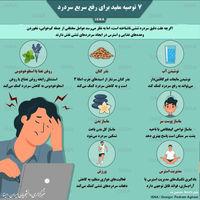هفت توصیه برای رفع سریع سردرد