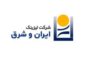 لیزینگ ایران و شرق