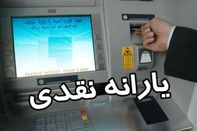 یارانه نقدی خرداد97 فرداشب در حساب سرپرستان خانوار