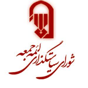 جوابیه شورای سیاستگذاری ائمهجمعه به نامه ستاد انتخابات کشور