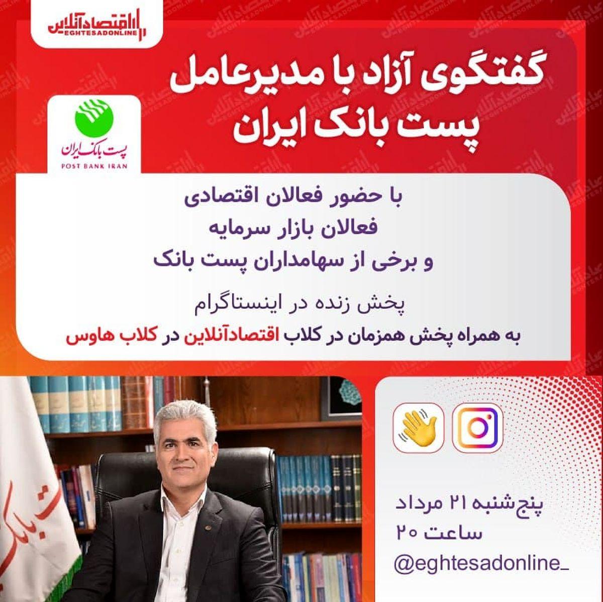 گفتوگوی آزاد با مدیرعامل پست بانک ایران در کلاب اقتصادآنلاین