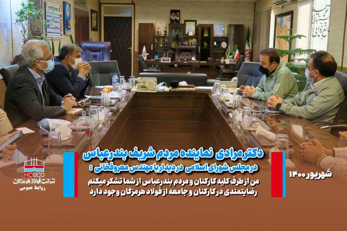تقدیر رییس مجمع نمایندگان استان هرمزگان از مدیرعامل فولاد هرمزگان