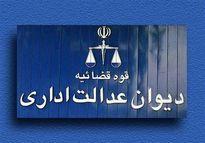 امکان ثبت دادخواستها بدون مراجعه به دیوان عدالت اداری فراهم شد