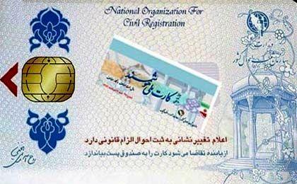 سرنوشت نامعلوم 1میلیون کارت ملی هوشمند در دفاتر پُست