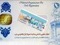 بهرهبرداری از کارت ملی در کشور آغاز میشود