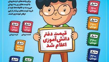 قیمت مصوب دفاتر دانشآموزی در آستانه سال تحصیلی جدید