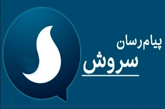مدیر پیامرسان سروش: میتوانیم با تلگرام رقابت کنیم