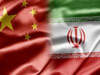 سرمایهگذاری ۴۰۰میلیارد دلاری چینیها در ایران