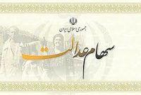 توضیحاتی در مورد اعلام شماره شبا مشمولان سهام عدالت