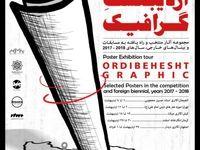 اردیبهشت گرافیک ایران در 5 شهر