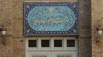 تشکیل ستاد ارتباطات کنسولی در محل وزارت امور خارجه