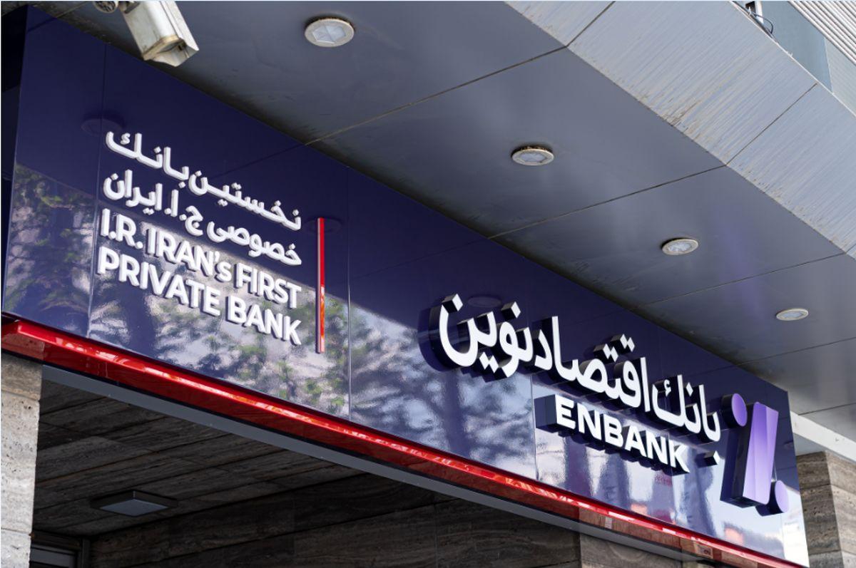 بانک اقتصادنوین در ۶ماهه عالی بود