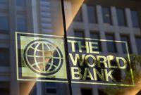 صندوق حمایت از زنان کارآفرین در بانک جهانی تشکیل میشود