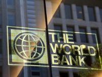 پیش بینی بانک جهانی از رشد اقتصاد ایران/ آیا رشد اقتصادی ایران منفی میشود؟