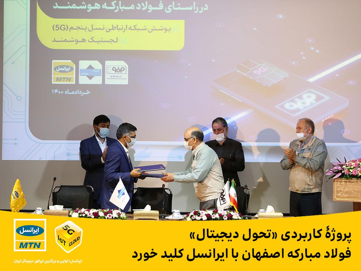 پروژۀ کاربردی تحول دیجیتال فولاد مبارکه اصفهان با ایرانسل کلید خورد
