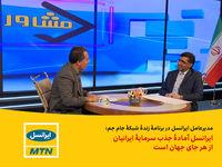 ایرانسل آمادۀ جذب سرمایۀ ایرانیان از هر جای جهان است