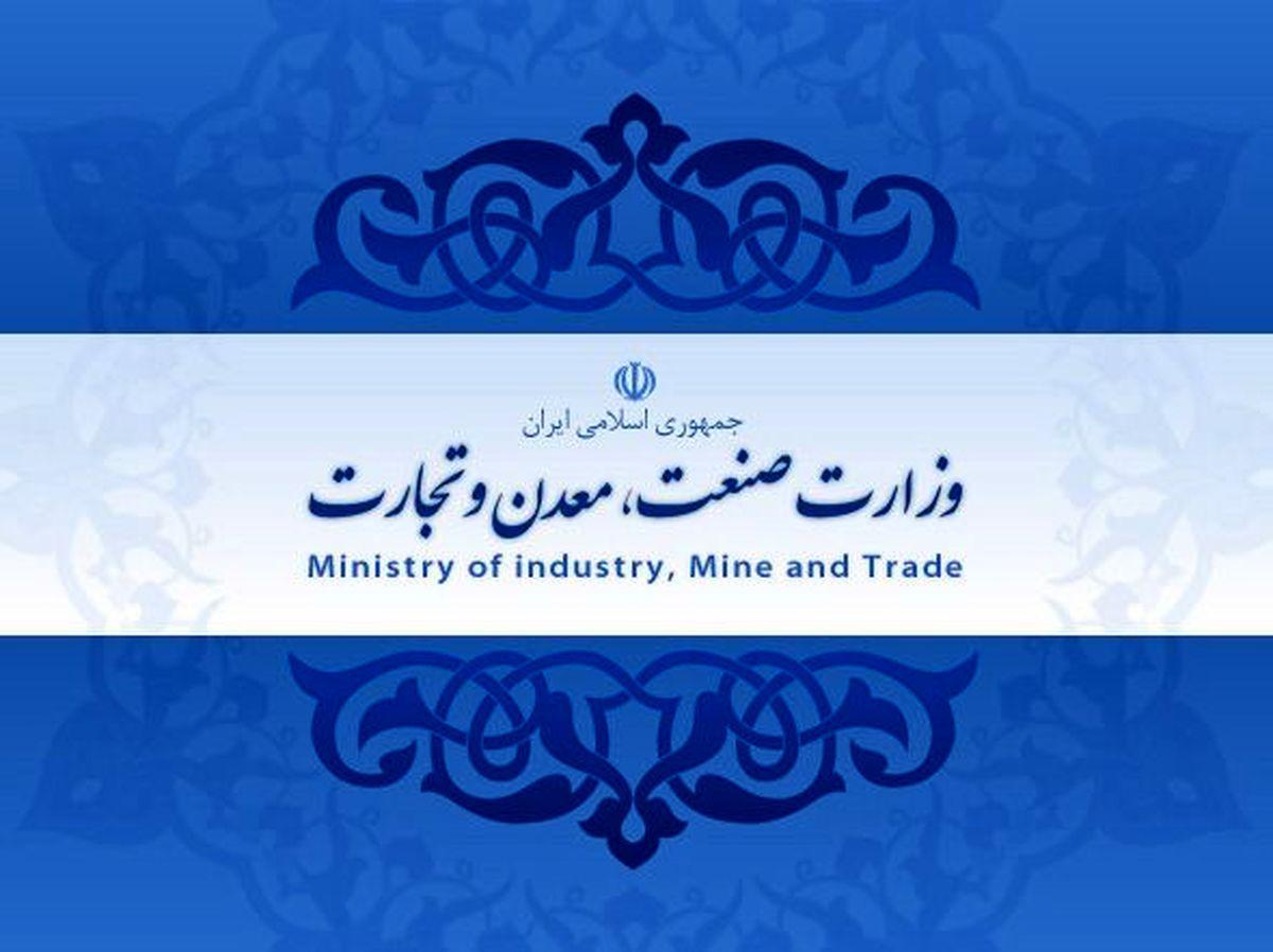 صادرات سنگآهن، کنسانتره و گندله فقط با مجوز معاونت معدنی امکانپذیر است