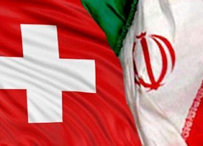 سوئیس بخشی از تحریم های ایران را لغو کرد