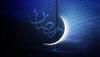 دوشنبه در کدام کشورها اول ماه رمضان است؟