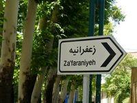 قیمت مسکن در زعفرانیه تهران/ ۵برابر شدن قیمتها در کمتر از یک سال!