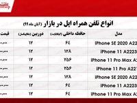 قیمت روز موبایل اپل در بازار +جدول